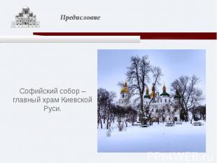 Софийский собор – главный храм Киевской Руси.
