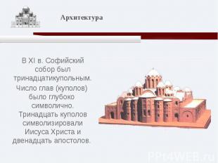 В XI в. Софийский собор был тринадцатикупольным. Число глав (куполов) было глубо