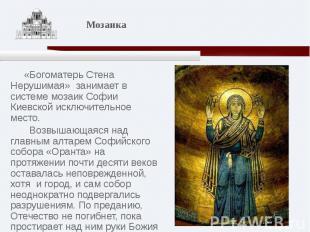«Богоматерь Стена Нерушимая» занимает в системе мозаик Софии Киевской исключител