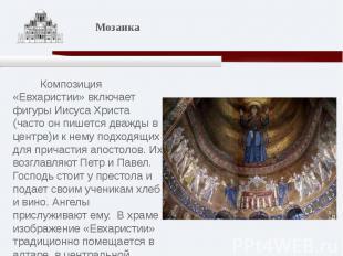 Композиция «Евхаристии» включает фигуры Иисуса Христа (часто он пишется дважды в