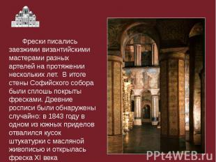 Фрески писались заезжими византийскими мастерами разных артелей на протяжении не