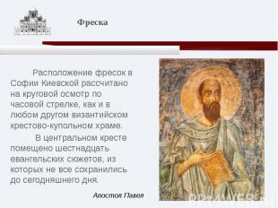 Расположение фресок в Софии Киевской рассчитано на круговой осмотр по часовой ст