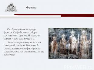 Особую ценность среди фресок Софийского собора составляет групповой портрет семь