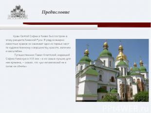 Храм Святой Софии в Киеве был построен в эпоху расцвета Киевской Руси. В ряду вс