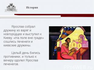 Ярослав собрал дружину из варяг и новгородцев и выступил к Киеву. «На поле вне г