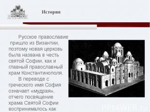 Русское православие пришло из Византии, поэтому новая церковь была названа в чес