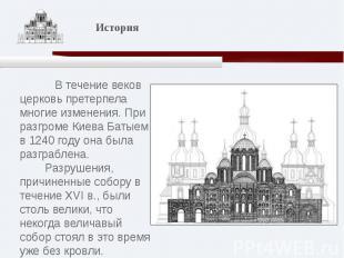В течение веков церковь претерпела многие изменения. При разгроме Киева Батыем в