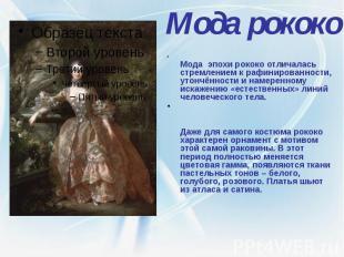 Мода рококо Мода эпохи рококо отличалась стремлением к рафинированности, у