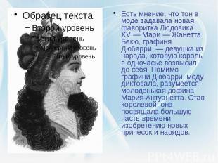 Есть мнение, что тон в моде задавала новая фаворитка Людовика XV — Мари — Жанетт