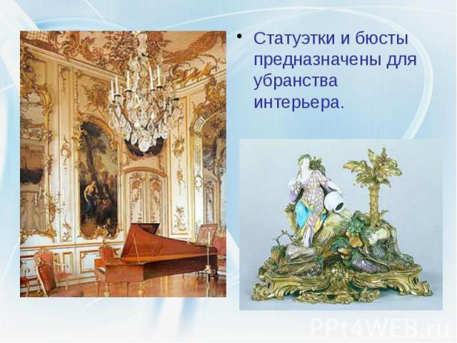 Статуэтки и бюсты предназначены для убранства интерьера. Статуэтки и бюсты предназначены для убранства интерьера.