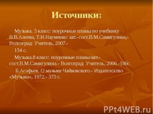 Источники: Музыка. 5 класс: поурочные планы по учебнику В.В.Алеева, Т.И.Науменко
