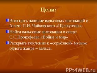 Цели: Выяснить наличие вальсовых интонаций в балете П.И. Чайковского «Щелкунчик»