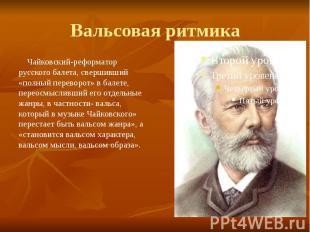 Вальсовая ритмика Чайковский-реформатор русского балета, свершивший «полный пере