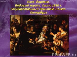 Якоб Йордане. Бобовый король. Около 1638 г. Государственный Эрмитаж, Санкт-Петер