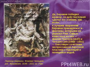 Да, Бернини победил мрамор, он действительно сделал его «гибким, как воск». К лу