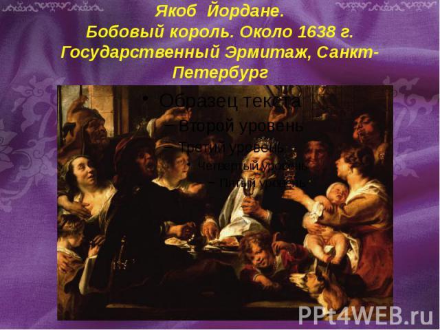 Якоб Йордане. Бобовый король. Около 1638 г. Государственный Эрмитаж, Санкт-Петербург