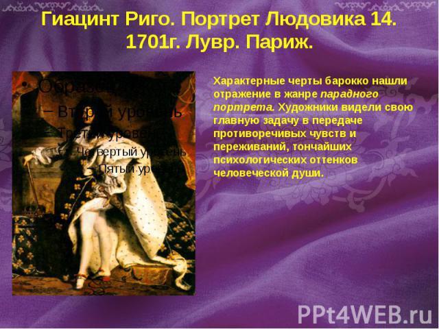 Гиацинт Риго. Портрет Людовика 14. 1701г. Лувр. Париж.