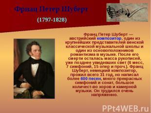 Франц Петер Шуберт — австрийский композитор, один из крупнейших представителей в