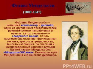 Фе ликс Мендельсо н — немецкий композитор и дирижёр, один из крупнейших представ