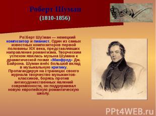 Ро берт Шу ман — немецкий композитор и пианист. Один из самых известных композит