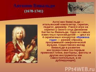 Анто нио Вива льди — итальянский композитор, скрипач, педагог, дирижёр. Учился и