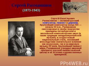 Серге й Васи льевич Рахма нинов — великий русский композитор, пианист и дирижёр.