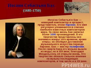 Иога нн Себастья н Бах — немецкий композитор и органист, представитель эпохи бар