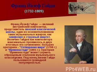Франц Йозеф Гайдн — великий австрийский композитор, представитель венской класси