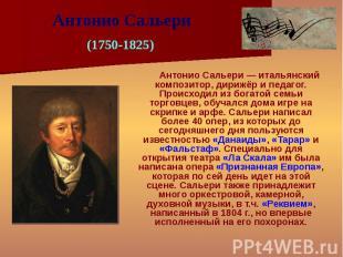 Антонио Сальери — итальянский композитор, дирижёр и педагог. Происходил из богат