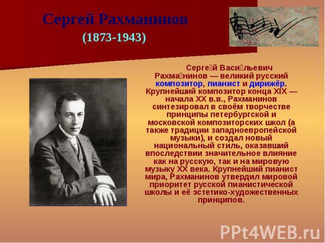Серге й Васи льевич Рахма нинов — великий русский композитор, пианист и дирижёр. Крупнейший композитор конца XIX— начала XXв.в., Рахманинов синтезировал в своём творчестве принципы петербургской и московской композиторских школ (а также …