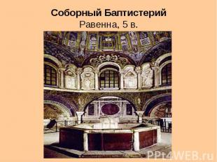 Соборный Баптистерий Равенна, 5 в.