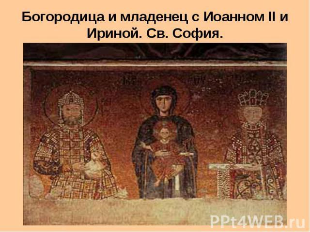 Богородица и младенец с Иоанном II и Ириной. Св. София.