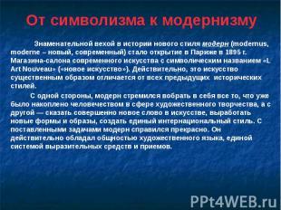 От символизма к модернизму Знаменательной вехой в истории нового стиля модерн (m