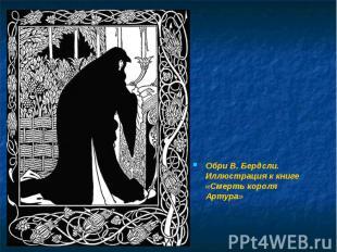 Обри В. Бердсли. Иллюстрация к книге «Смерть короля Артура» Обри В. Бердсли. Илл