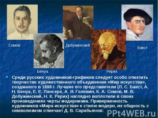Среди русских художников-графиков следует особо отметить творчество художественн