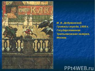 М. В. Добужинский. М. В. Добужинский. Гримасы города. 1908 г. Государственная Тр