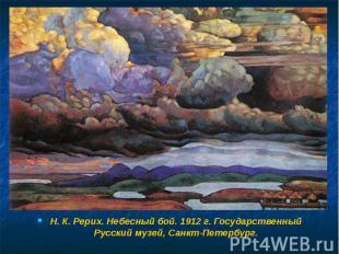 Н. К. Рерих. Небесный бой. 1912 г. Государственный Русский музей, Санкт-Петербур