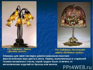 Л.К.Тиффани. Лампа «Десять лилий» Л.К.Тиффани. Лампа «Десять лилий»