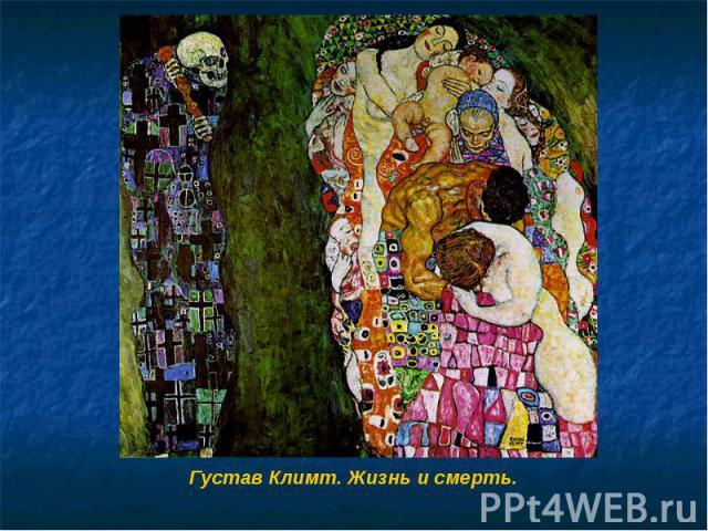 Густав Климт. Жизнь и смерть. Густав Климт. Жизнь и смерть.