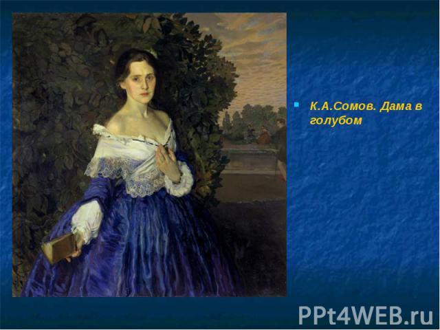 К.А.Сомов. Дама в голубом К.А.Сомов. Дама в голубом
