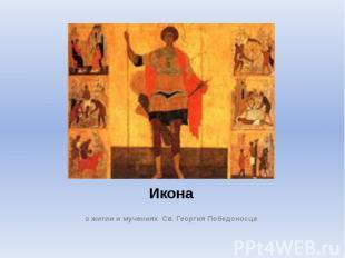 Икона о житии и мучениях Св. Георгия Победоносца