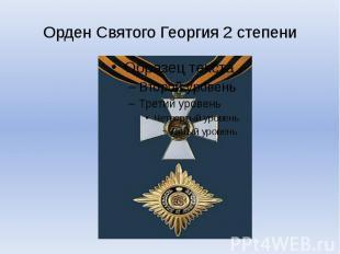 Орден Святого Георгия 2 степени