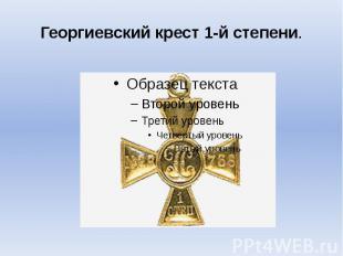 Георгиевский крест 1-й степени.