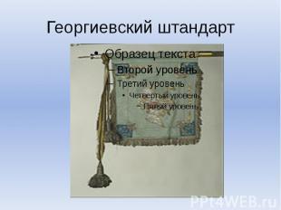 Георгиевский штандарт