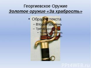 Георгиевское Оружие Золотое оружие «За храбрость»