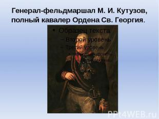 Генерал-фельдмаршалМ.И.Кутузов, полный кавалер Ордена Св.&nbsp