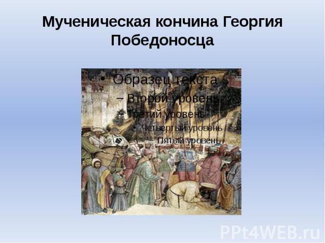 Мученическая кончина Георгия Победоносца