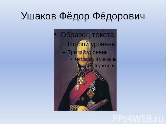 Ушаков Фёдор Фёдорович