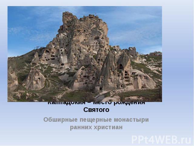 Каппадокия – место рождения Святого Обширные пещерные монастыри ранних христиан