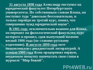 31 августа 1898 года Александр поступил на юридический факультет Петербургского